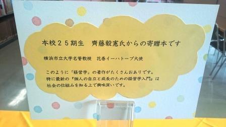斎藤先生著書02