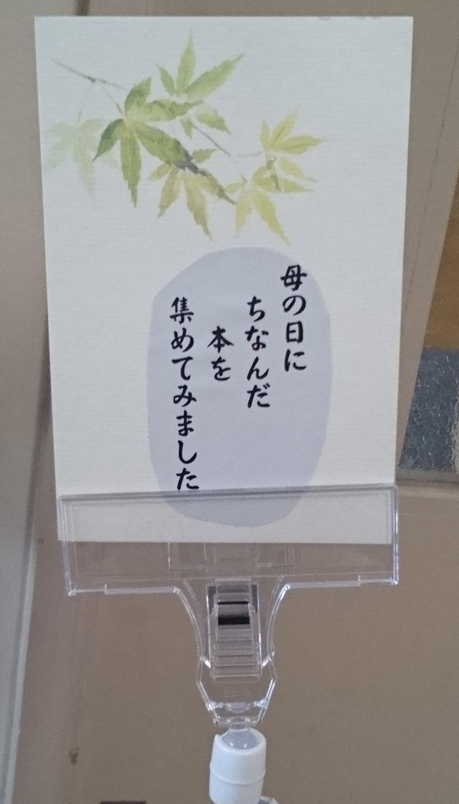tosyo-haha01.png