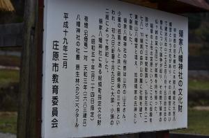 領家八幡神社 案内板