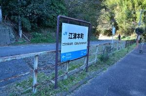 江津本町駅ホーム