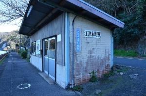 江津本町駅 駅舎