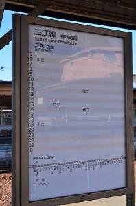 三江線時刻表