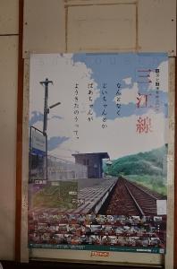 三江線ポスター