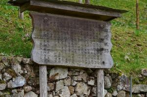 田屋城址の案内板