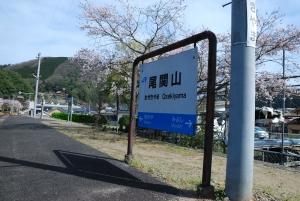 尾関山駅 駅名標