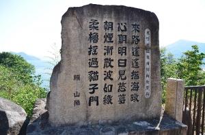 頼山陽 漢詩碑