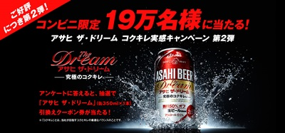 ビールの懸賞