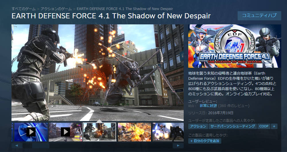 edf4_1_storepage.jpg