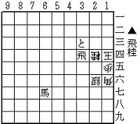 菅谷正義4手目24桂