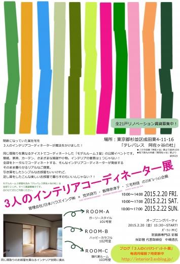 フライヤー(時間・賃貸募集入).jpg