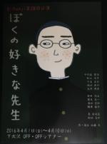劇団enjiぼくの好きな先生_convert_20160410074637