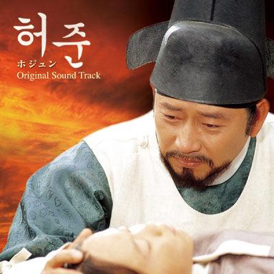 ホジュン 宮廷医官への道 (3)