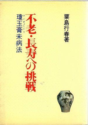 不老・長寿への挑戦~瓊玉膏未病法~ 粟島行春著