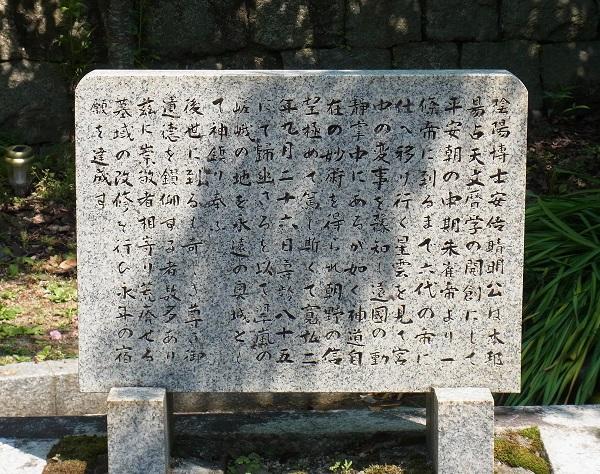 安倍晴明公嵯峨御墓所 (2)