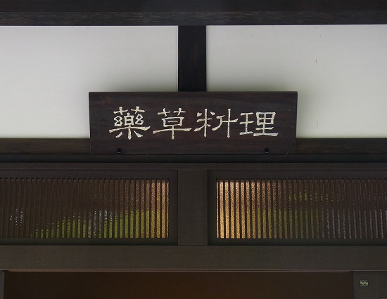大願寺 (1)