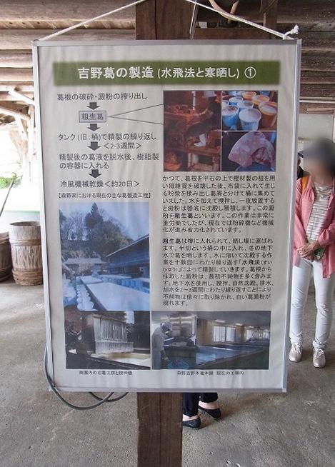 森野旧薬園 (4)