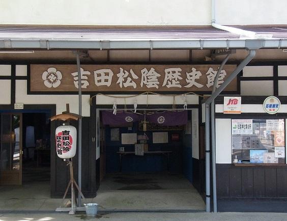 吉田松陰 (4)