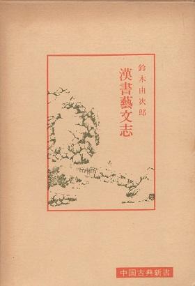 漢書芸文志