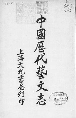中国歴代芸文志