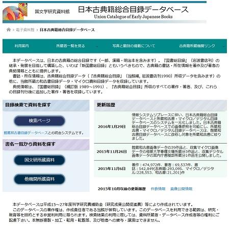 日本古典籍総合目録データベース