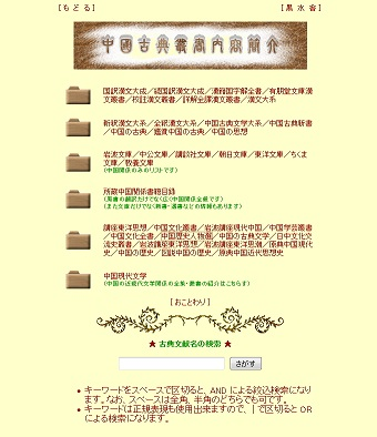 中国古典叢書内容簡介