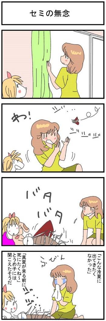 セミの無念3