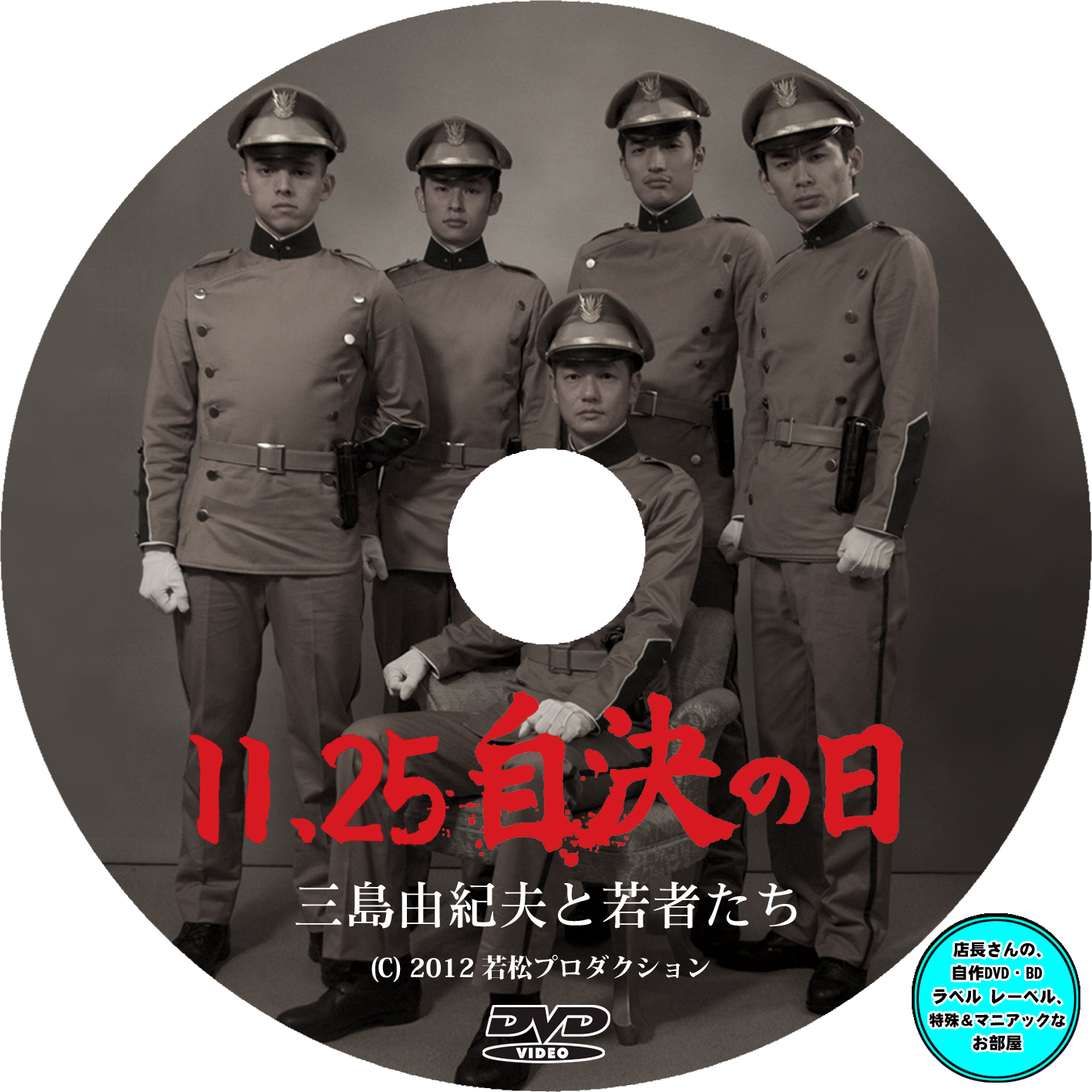 三島 由紀夫 憂国 dvd