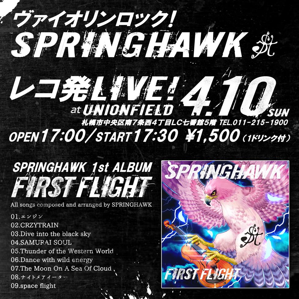20160410SPRINGHAWK宣伝用