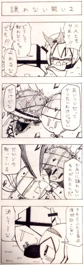 クロムの4コマ 6-170