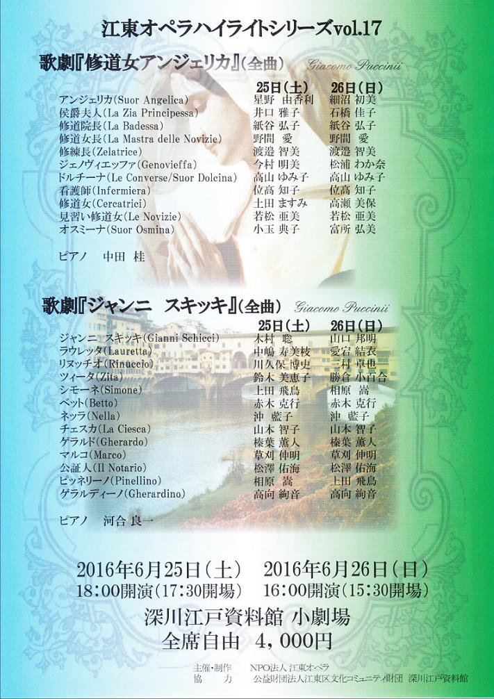 江東オペラ