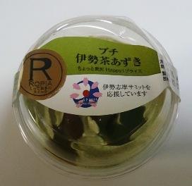 プチ 伊勢茶あずき01