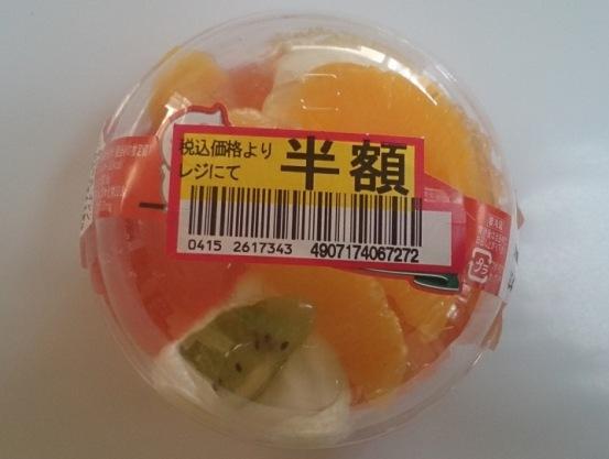 Wオレンジ&フルーツ