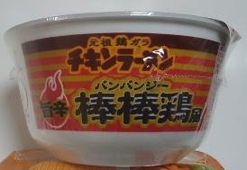 旨辛棒棒鶏 01