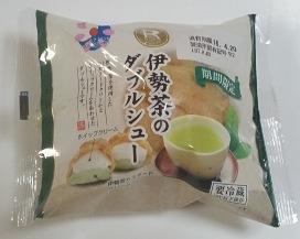 伊勢茶のダブルシュー01