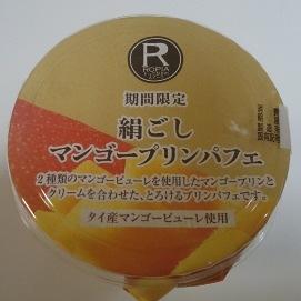 絹ごしマンゴプリンパフェ01