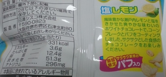 チョコフレーク 塩レモン01