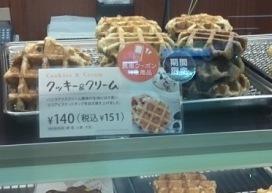 クッキークリームワッフル01