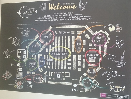 KOHYO東生駒店01