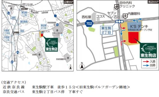 KOHYO東生駒店13