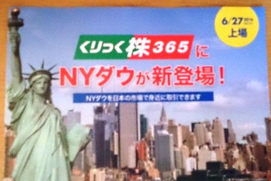 NYダウ上場記念セミナー11