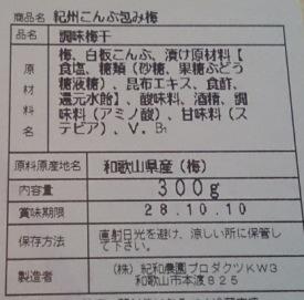 昆布包み梅 01
