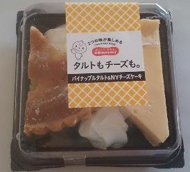 2つの味が楽しめる01