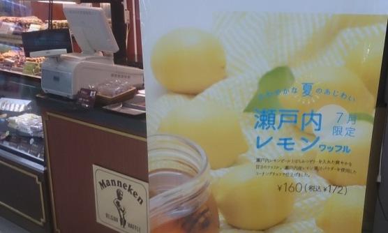瀬戸内レモンワッフル