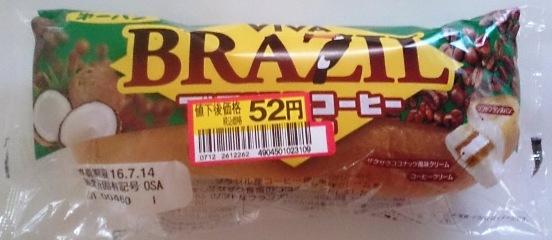 ブラジルコーヒーサンド