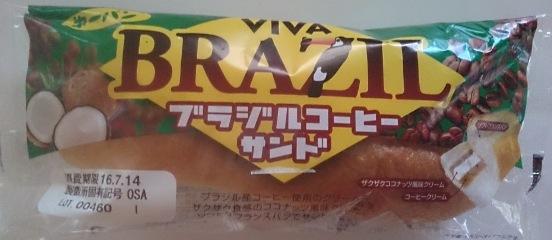 ブラジルコーヒーサンド01