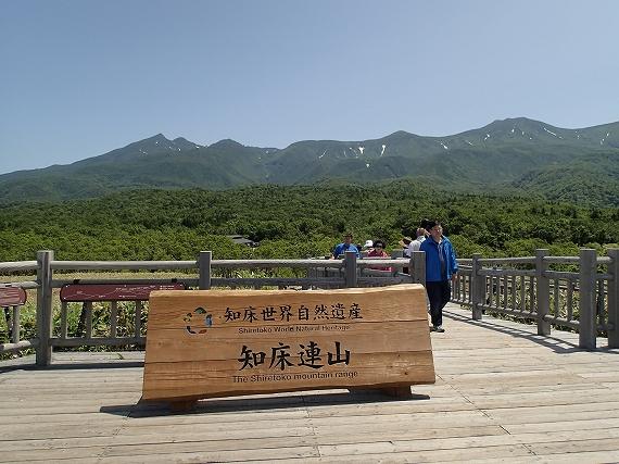知床連山20160714