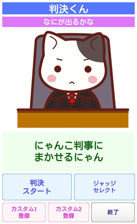 judge01.jpg