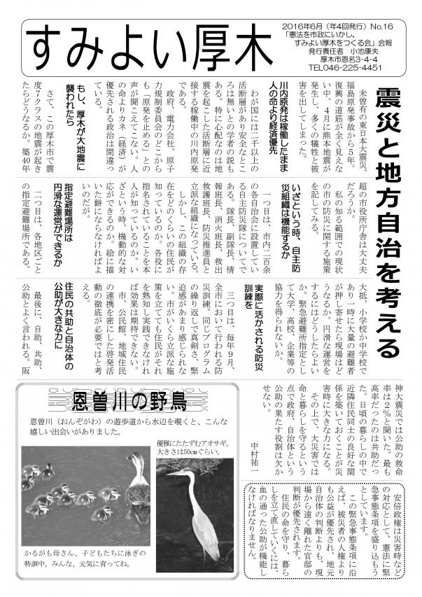 すみよい厚木ニュース16号_01