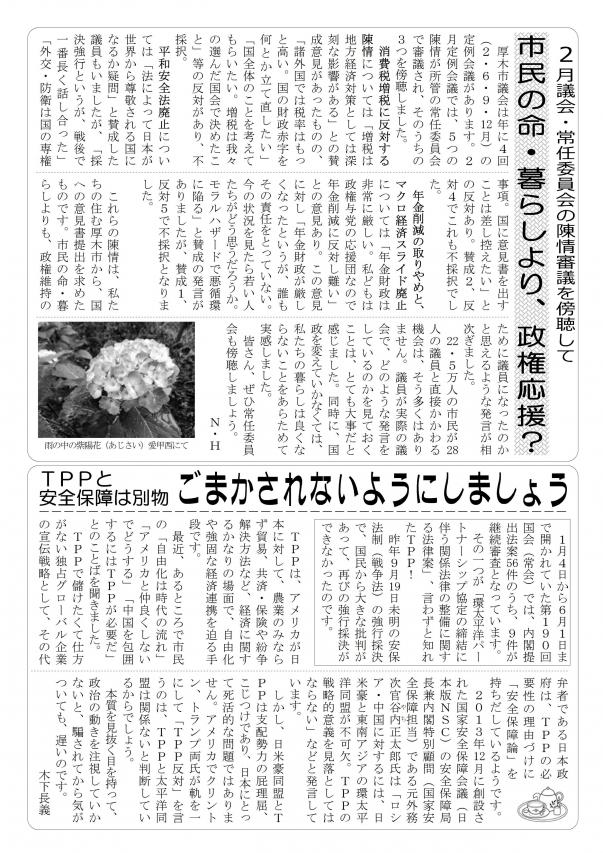 すみよい厚木ニュース16号_02