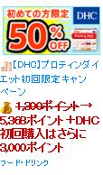 DHC ダイエット